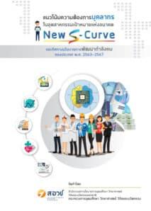 แนวโน้มความต้องการบุคลากรในอุตสาหกรรมเป้าหมายแห่งอนาคต New S-Curve และทิศทางนโยบายการพัฒนากำลังคนของประเทศ พ.ศ. 2563-2567
