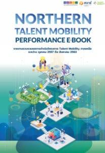 รายงานรวบรวมผลการดำเนินโครงการ Talent Mobility ภาคเหนือ ระหว่าง ตุลาคม 2557 ถึง สิงหาคม 2563