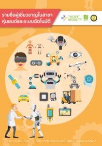 รายชื่อผู้เชี่ยวชาญในสาขาหุ่นยนต์และระบบอัตโนมัติ โครงการ Talent Mobility