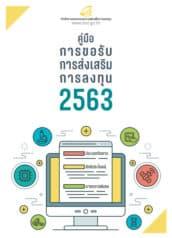 คู่มือการขอรับการส่งเสริมการลงทุน (ตุลาคม 2563)