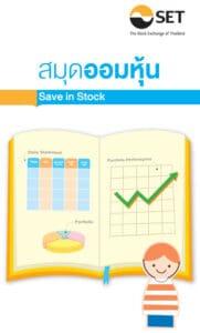 สมุดออมหุ้น - Save in Stock