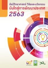 ดัชนีวิทยาศาสตร์ วิจัยและนวัตกรรม บันไดสู่การพัฒนาประเทศ 2563