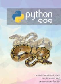 หนังสือสอนเขียนโปรแกรมภาษา Python 101