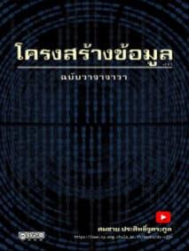หนังสือโครงสร้างข้อมูล: ฉบับวาจาจาวา