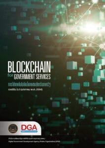 BlockChain for Government Services - การใช้เทคโนโลยีบล็อกเชนสําหรับภาครัฐ V 2.0