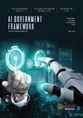 AI Governance Framework - กรอบการทำงานปัญญาประดิษฐ์ภาครัฐ