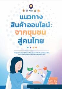 แนวทางสินค้าออนไลน์: จากชุมชนสู่คนไทย