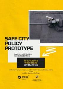 SAFE CITY POLICY PROTOTYPE : ต้นแบบนโยบายเมืองปลอดภัยของประเทศไทย