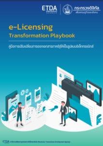 e-Licensing Transformation Playbook - คู่มือการปรับเปลี่ยนการออกเอกสารภาครัฐให้เป็นรูปแบบอิเล็กทรอนิกส์